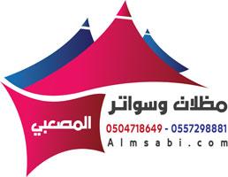 مظلات و سواتر المصعبي 0504718649